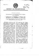 Автоматическое или полуавтоматическое телефонное устройство (патент 1949)