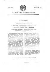 Металлические жерновые диски (патент 2750)