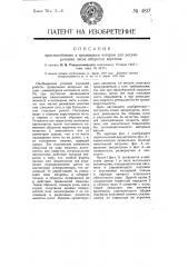 Приспособление к прядильным ватерам для регулирования числа оборотов веретена (патент 4817)