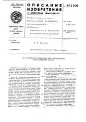 Устройство синхронизации механизмов передвижения крана (патент 897700)