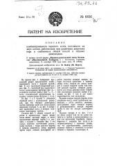 Комбинированный паровой котел, состоящий из двух котлов, работающих при различных давлениях пара и снабженных общей топкой и общими дымоходами (патент 6836)