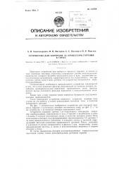 Устройство для контроля за процессом горения в топке (патент 118569)