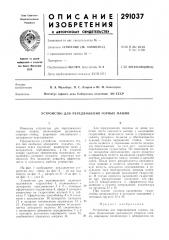 Устройство для передвижения горных машин (патент 291037)