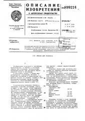 Смазка для изложниц (патент 899224)