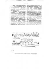 Способ и устройство для изготовления водоупорных полотен (патент 6024)