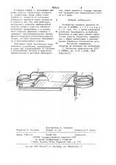Устройство передачи движения (патент 898535)