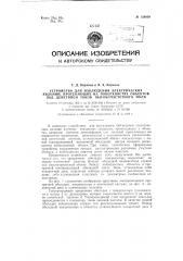 Устройство для наблюдения электрических явлений, протекающих на поверхностях объектов под действием токов высокочастотного поля (патент 120609)