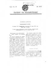 Сшивательная иголка (патент 3432)