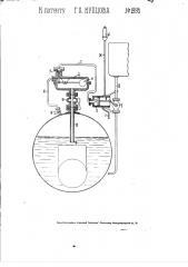 Предохранительное устройство для паровых котлов, работающих на нефти (патент 1996)
