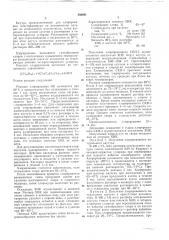 Способ получения хлоркаучуков (патент 292991)