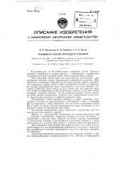 Взрывной способ проходки скважин (патент 118790)