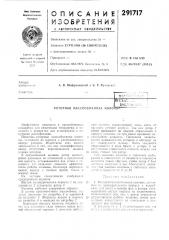 Патент ссср  291717 (патент 291717)