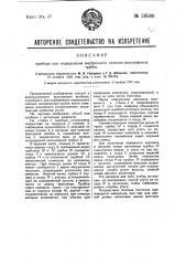 Прибор для определения внутреннего сечения капиллярных трубок (патент 28586)