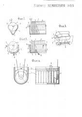 Аппарат для обработки кинолент (патент 1519)