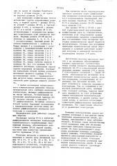 Механическая рука (патент 901044)
