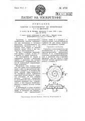 Глушитель и маслоотделитель для автомобильных и т.п. двигателей (патент 4788)