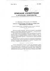 Способ стабилизации каротина из тыквы при экстракции и хранении (патент 118585)