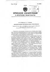 Дождевальный перемещаемый трубопровод (патент 120390)