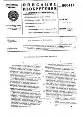Генератор высоковольтных импульсов (патент 900414)