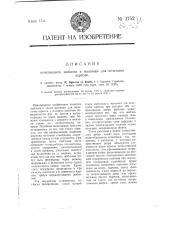 Печатающий шаблон к машинам для печатания адресов (патент 2752)