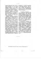 Устройство для приведения в действие электрического выключателя при отпирании дверного замка (патент 1924)