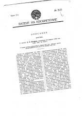 Реостат (патент 2133)