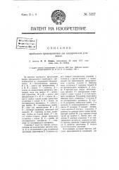 Пробковый предохранитель для электрических установок (патент 3357)