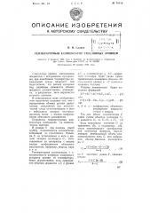 Температурный компенсатор стеклянных уровней (патент 78116)
