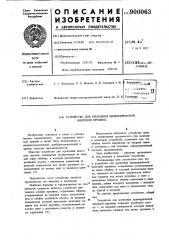 Устройство для крепления цилиндрической винтовой пружины (патент 900063)
