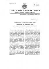 Уполотнение для разборных бочек (патент 64406)