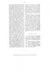 Бумажный мешок (патент 2202)