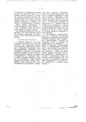 Тепловой измеритель силы тока (патент 267)