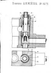 Нагнетательный клапан с компенсатором для насосов высокого давления (патент 1675)