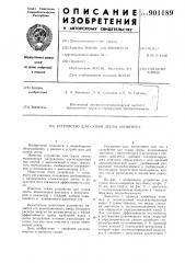 Устройство для сушки ленты конвейера (патент 901189)