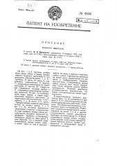 Водяной двигатель (патент 4808)