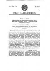 Приспособление для запирания заключающей впускной кран поворотной втулки в пневматических сверлильных машинах (патент 7757)