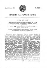 Электрический регистрирующий прибор для учета и контроля топлива, подаваемого в бункера котельных установок (патент 1649)