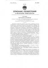Сигнальное устройство (патент 122286)