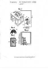 Устройство для охраны помещений, хранилищ и т.п. (патент 1938)