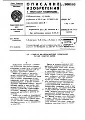 Устройство для автоматического регулирования расхода сернистого натрия (патент 900860)