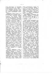 Патрон для предохранения электрических ламп от вывинчивания (патент 1878)