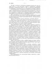 Шурупно-гаечный ключ (патент 123552)