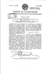 Гаечный ключ (патент 7739)