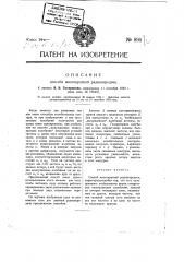 Способ многократной радиопередачи (патент 895)