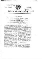 Нагревательные методические колодцы с разделением пламени (патент 1331)