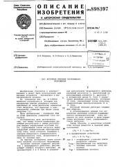 Источник питания постоянного напряжения (патент 898397)