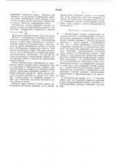 Таксационный прицел (патент 291094)
