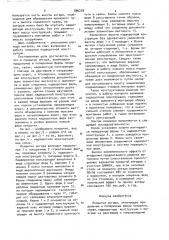 Покрытие ангара (патент 896209)