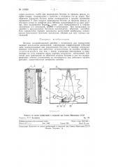 Бегунок логарифмической линейки (патент 119020)