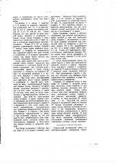 Стрелочный контрольный замок (патент 421)